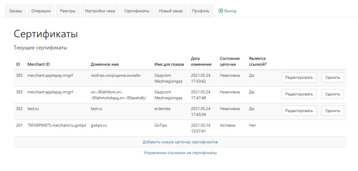 Раздел управления сертификатами ApplePay
